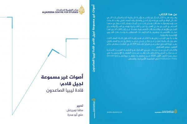 Al_Jazeera_Arabic copy